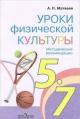 Физическая культура 5-7 кл. Методические рекомендации